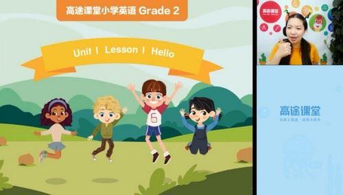 2020高途二年级李子婵英语暑期班(5.98G高清视频)百度网盘