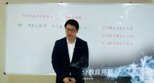 好芳法课堂:王昆仑6年级数学(完结)(高清视频)百度网盘
