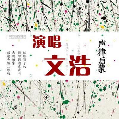 《米豆学堂:声律启蒙》国学_吟诵_唱诵 MP3音频 百度网盘下载