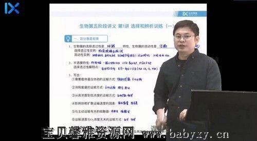 2021生物任春磊第五阶段(4.40G高清视频)百度网盘