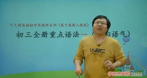 初三新生英语暑假预习领先班(学而思人教版刘飞飞)百度网盘