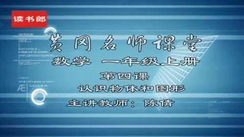 名师课堂人教版小学数学1-6年级全套标清视频 百度网盘