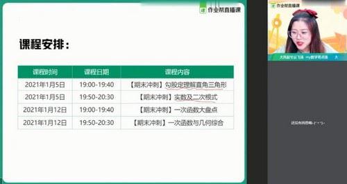 作业帮2021寒假初二刘岩数学北师大尖端班(2.98G高清视频)百度网盘
