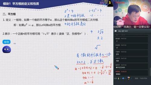学而思2020寒假初一朱韬数学菁英班(3.48G高清视频)百度网盘