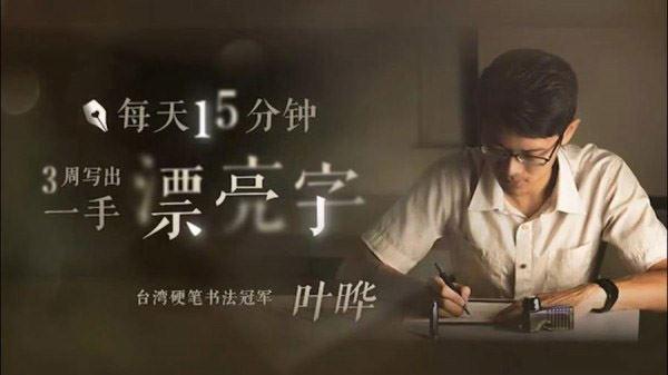《台湾硬笔书法冠军叶晔》每天15分钟3周陪孩子练出一手漂亮字(MP4视频)百度网盘
