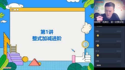 学而思2020秋季初一朱韬数学目标班(11.8G高清视频)百度网盘