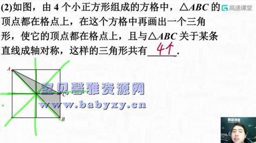高途2019韩盼初二数学暑假班(4.65G标清高清视频)百度网盘
