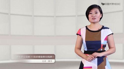 东北大学黄岑钢琴弹奏基础与训练(6.53G高清视频)百度网盘