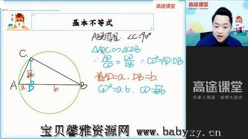 高途2022高一数学肖晗暑假班(1.63G高清视频)百度网盘