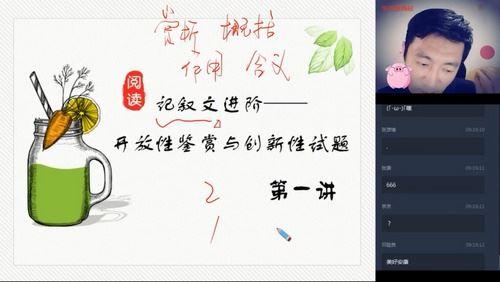 学而思2020暑假初一升初二石雪峰语文(完结)(5.45G高清视频)百度网盘