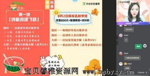 2021暑期高二语文尖端班刘聪(完结)(5.09G高清视频)百度网盘