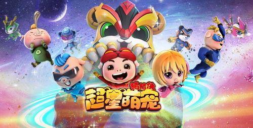 猪猪侠 《超星萌宠》第一季 国语中字 百度网盘下载