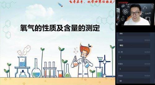 学而思2020中考秋季初三陈谭飞化学直播菁英班(完结)(5.78G高清视频)百度网盘