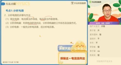 2020寒李海涛中考物理电学冲顶班(高清视频)百度网盘