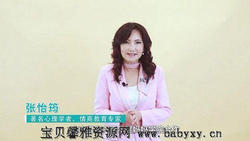 年糕妈妈情商专家张怡筠的抗挫课:孩子坚强更自信(269M高清视频)百度网盘