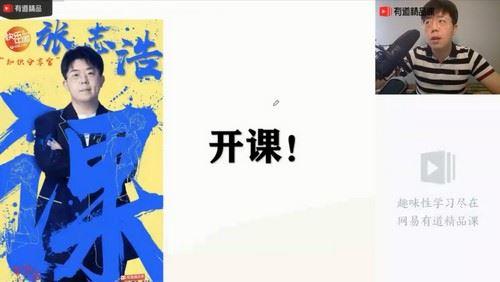 有道精品课2021高考张志浩历史一轮(15.0G高清视频)百度网盘
