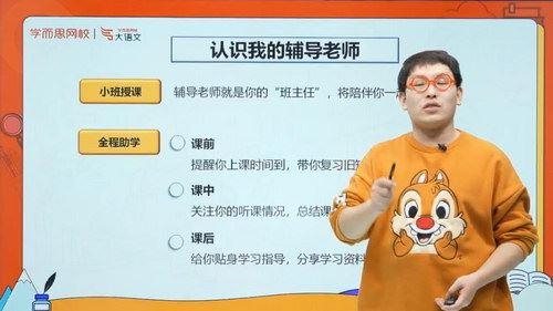 学而思2020寒一年级大语文靳松直播班(完结)(高清视频)百度网盘