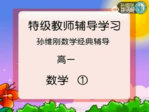 千聊孙维刚高中数学全套(完结)(高清视频)百度网盘