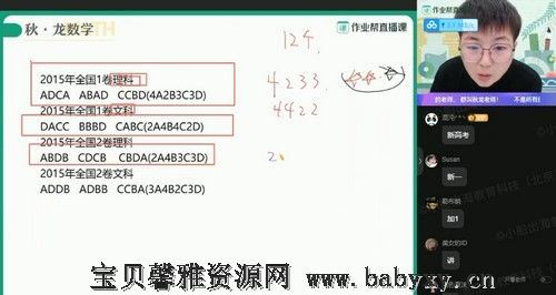 2021高考数学刘秋龙押题班(高清视频)百度网盘