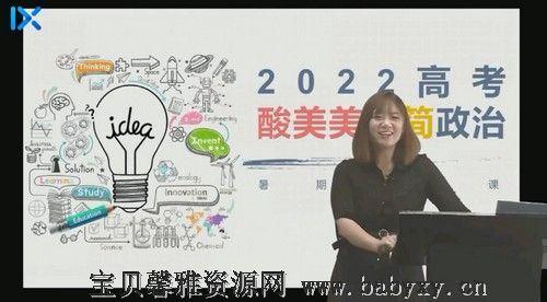 2022政治孙安第一阶段(6.32G高清视频)百度网盘