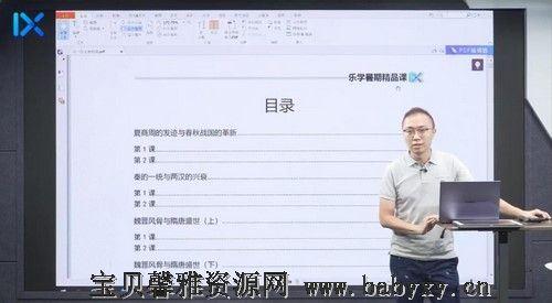 乐学2022高一历史段北辰暑期班(10.2G高清视频)百度网盘