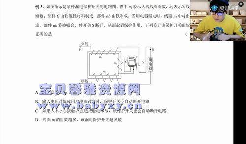 2021高考王羽物理二轮寒假抢先班(12.30开课)(16.5G超清视频)百度网盘