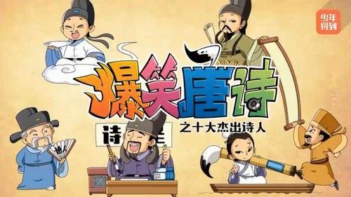 爆笑唐诗之十大杰出诗人(完结)(少年得到)(1.39G高清视频)百度网盘