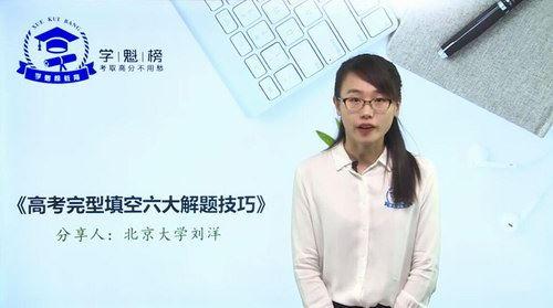 学魁榜2020英语冲刺课(刘洋)(超清视频)百度网盘