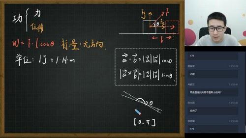 学而思2020寒假高一于鲲鹏物理目标自招综评班(完结)(1.94G高清视频)百度网盘