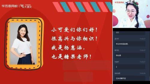 学而思2020年暑期班二年级升三年级杨惠涵大语文直播班(高清视频)百度网盘