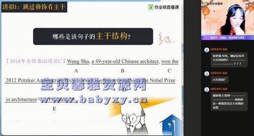 2021作业帮高二寒假张彩琪英语尖端班(20.1G高清视频)百度网盘