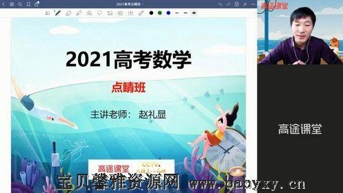 2021高考数学赵礼显点睛班(高清视频)百度网盘