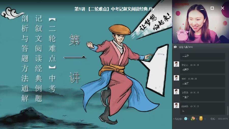 2020寒【学而思】初三语文阅读写作直播班