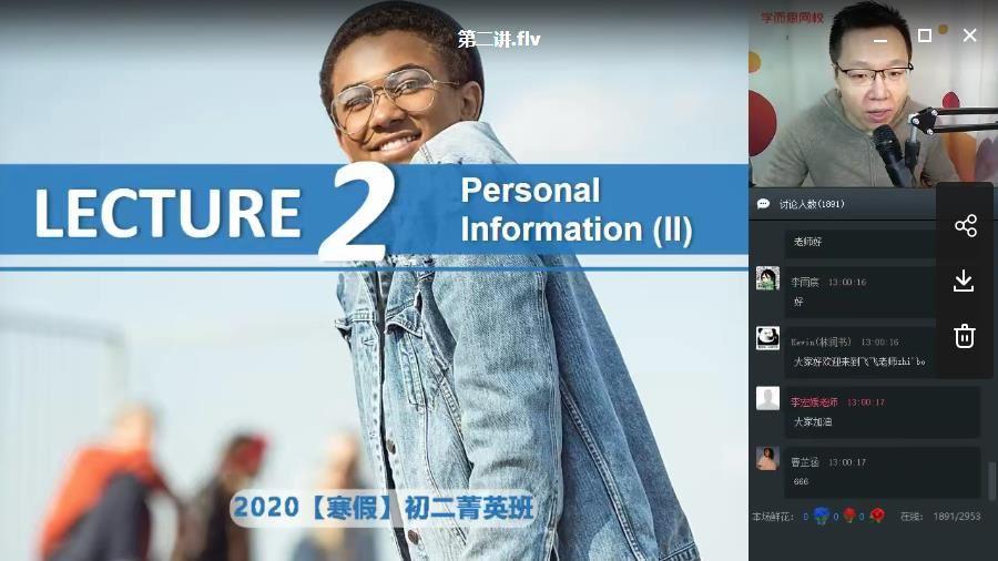 2020寒【学而思】初二英语直播菁英班