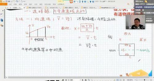 有道精品课2021高考刘杰物理二轮双一流(2.97G高清视频)百度网盘