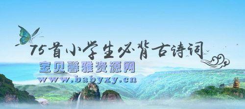 芝麻学社75首小学生必背古诗(完结)(高清视频)百度网盘