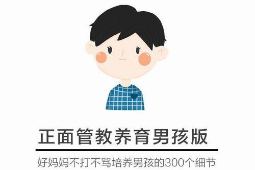 正面管教男娃版:解决90%育儿问题(完结)mp3音频 百度网盘