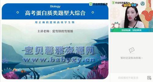 2021作业帮高三杨雪生物寒假班(高清视频)百度网盘