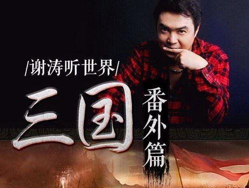 谢涛听世界三国番外篇(156回音频)百度网盘