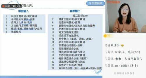 2021寒假高二张钦英语目标130+(完结)(6.14G高清视频)百度网盘