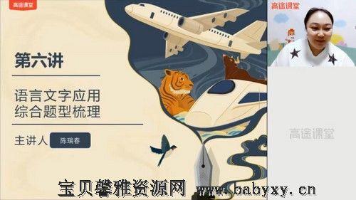 2021高考高三语文陈瑞春寒假班(6.29超清视频)百度网盘