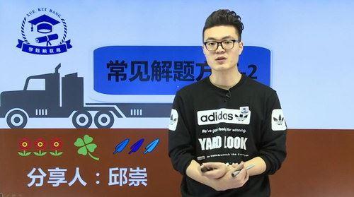 学魁榜初中数学专题课邱崇(超清视频)百度网盘