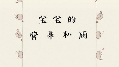 芝麻学社儿童营养餐指南(完结)(高清视频)百度网盘