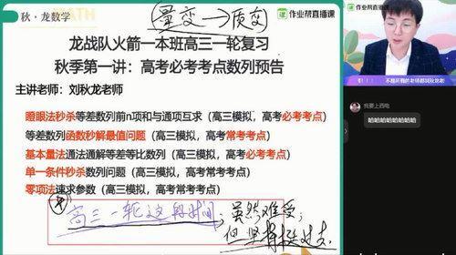 备考2021作业帮2020年秋季班高三刘秋龙数学一本班(1080超清视频)百度网盘